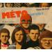 Yves Grevet - Méto - Die Welt (Teil 3 der Trilogie)