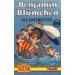 Benjamin Blümchen Folge 26