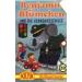 Benjamin Blümchen Folge 32