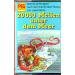 MC PEG 20000 Meilen unter dem Meer