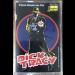 MC Karussell Dick Tracy Film Hörspiel
